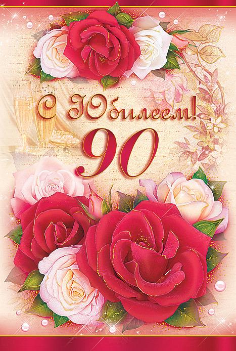 Поздравление с 90 летием женщине
