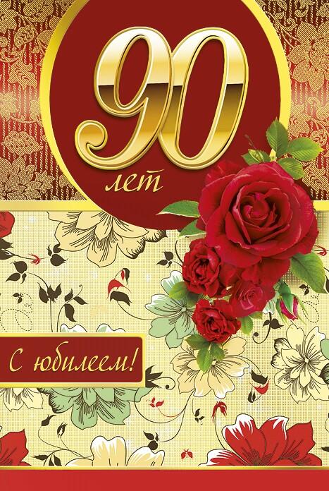 Красивую открытку с юбилеем 90 лет